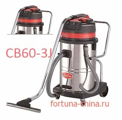 Пылеводосос CB60-3J